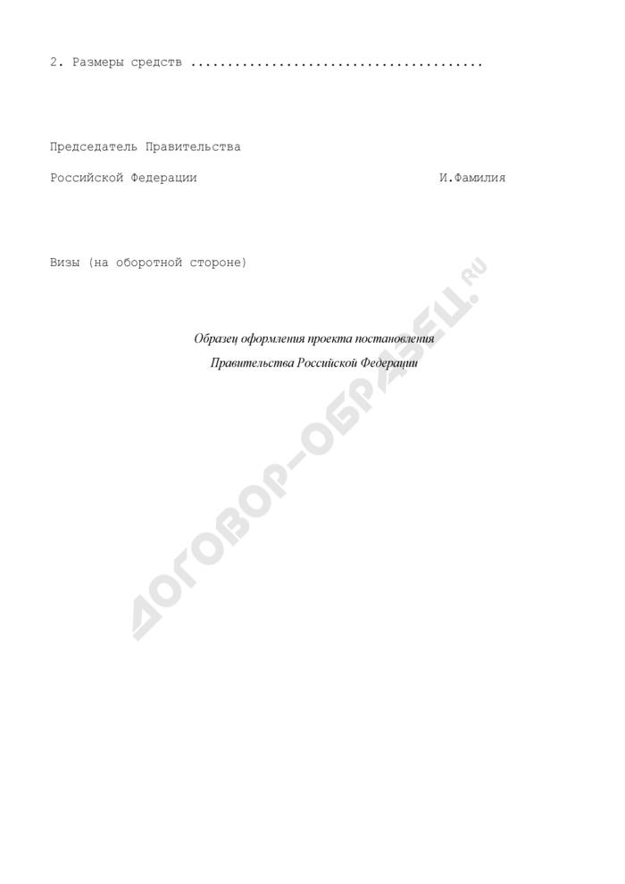 Образец оформления проекта постановления Правительства Российской Федерации. Страница 2