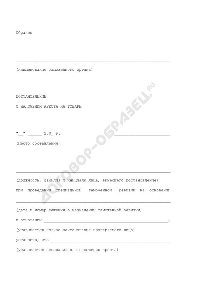 Постановление о наложении ареста на товары при проведении таможенной ревизии. Страница 1
