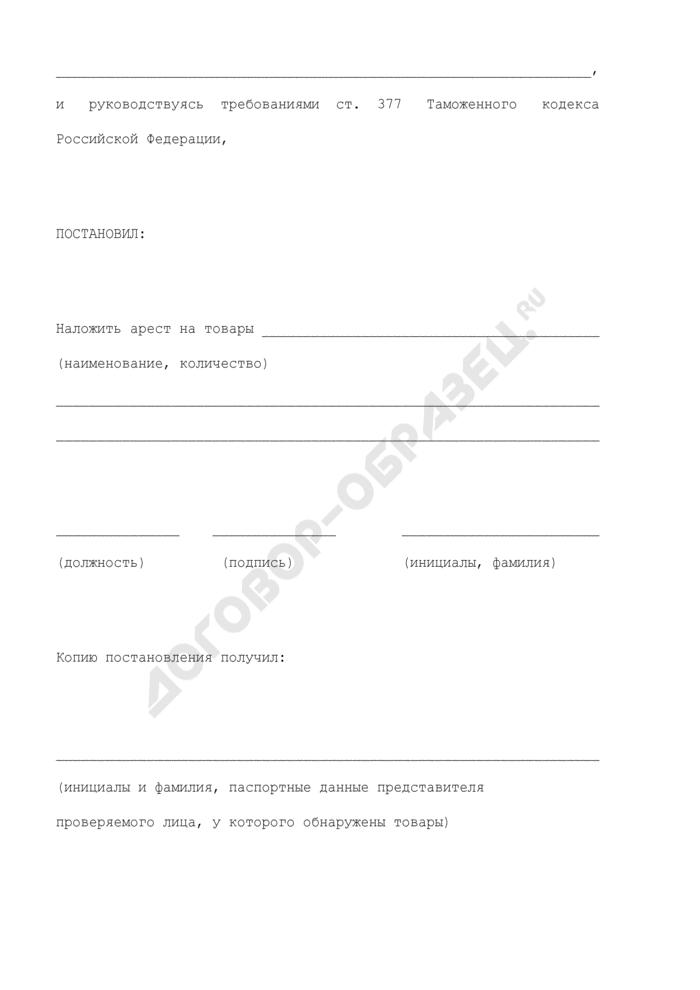 Постановление о наложении ареста на товары при проведении таможенной ревизии. Страница 2