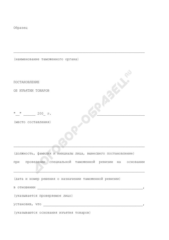 Постановление об изъятии товаров при проведении таможенной ревизии. Страница 1