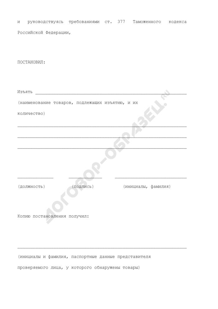Постановление об изъятии товаров при проведении таможенной ревизии. Страница 2