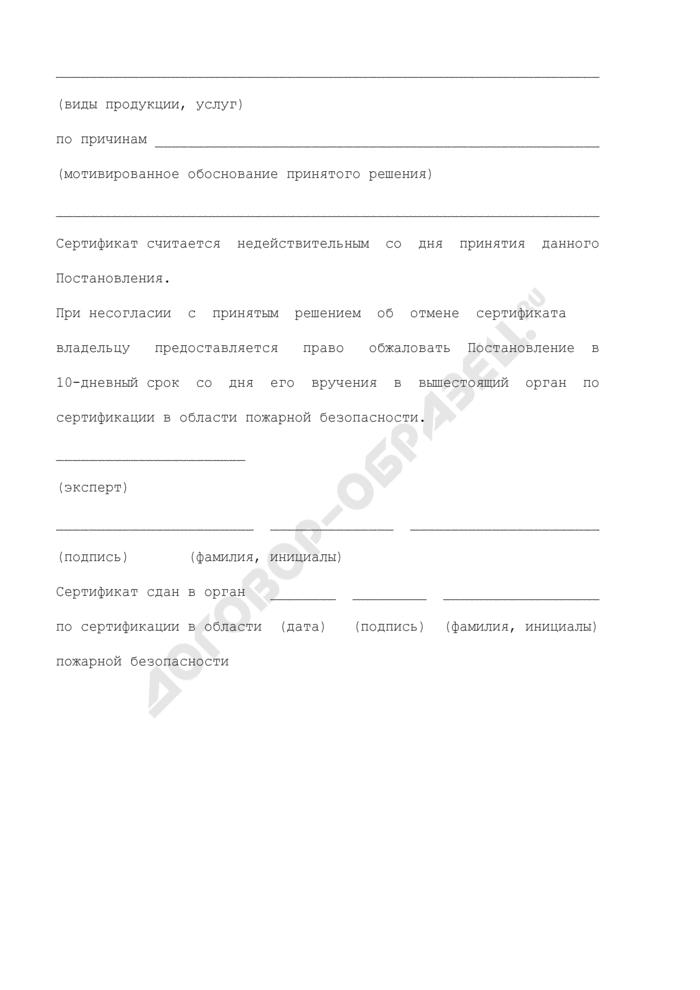 Постановление об отмене действия сертификата пожарной безопасности. Страница 2