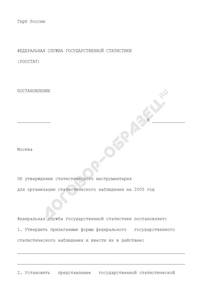Образец оформления постановления федеральной службы. Страница 1