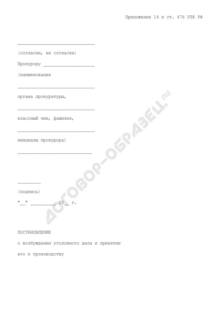 Постановление о возбуждении уголовного дела и принятии его к производству. Страница 1