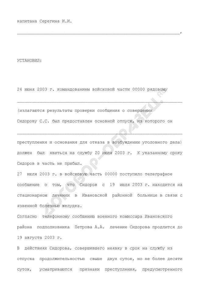 Постановление об отказе в возбуждении уголовного дела органом дознания. Страница 2