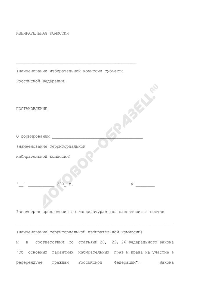 Постановление о формировании территориальной избирательной комиссии. Страница 1