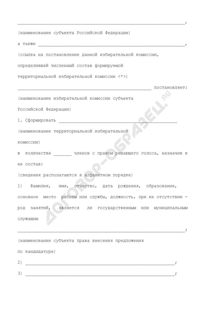 Постановление о формировании территориальной избирательной комиссии. Страница 2