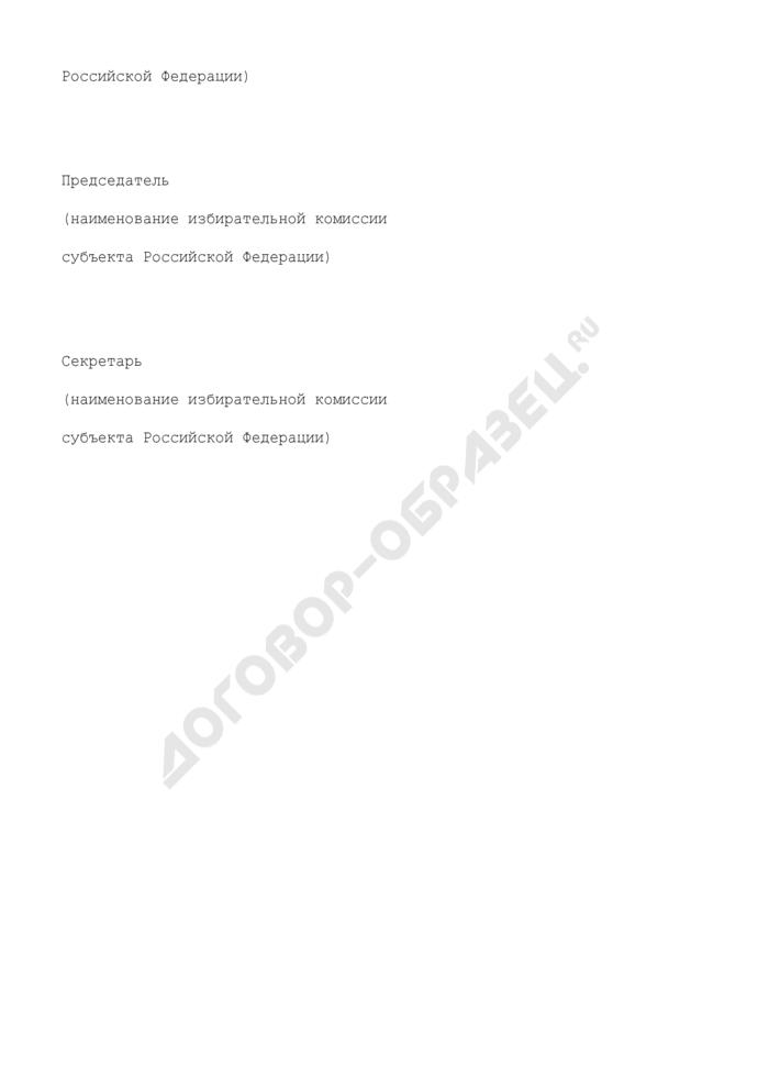 Постановление о назначении председателя территориальной избирательной комиссии. Страница 3