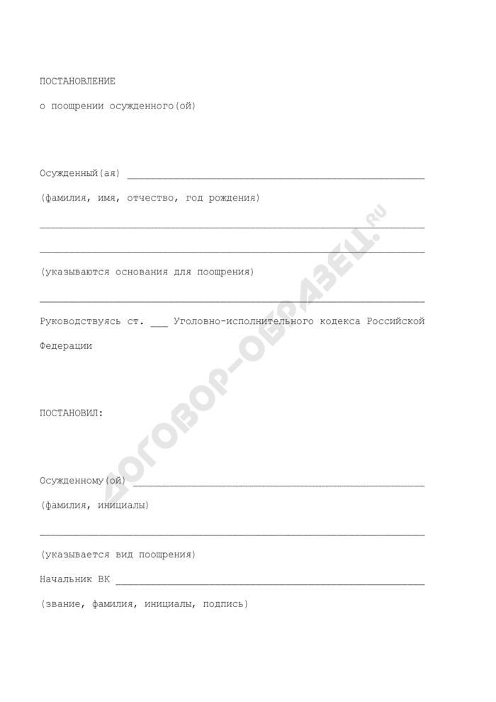 Постановление о поощрении осужденного(ой). Страница 1