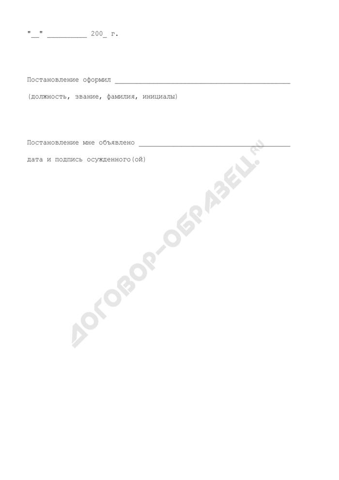 Постановление о поощрении осужденного(ой). Страница 2