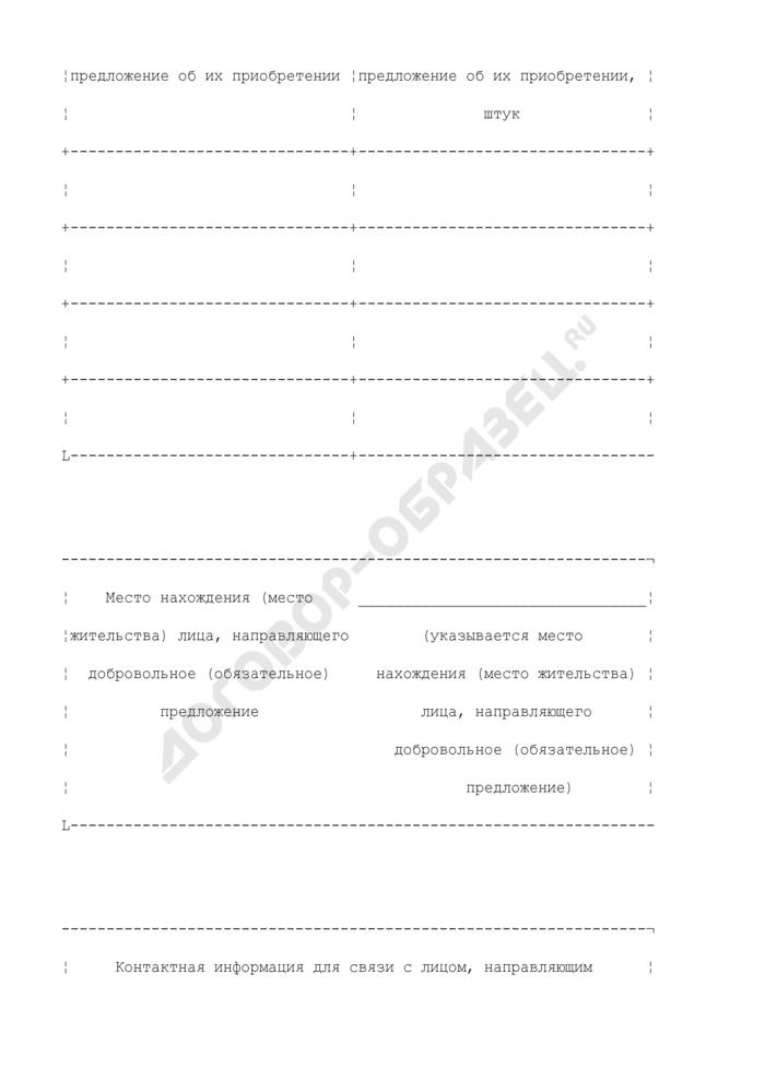 Добровольное (обязательное) предложение о приобретении ценных бумаг открытого акционерного общества (образец). Страница 2