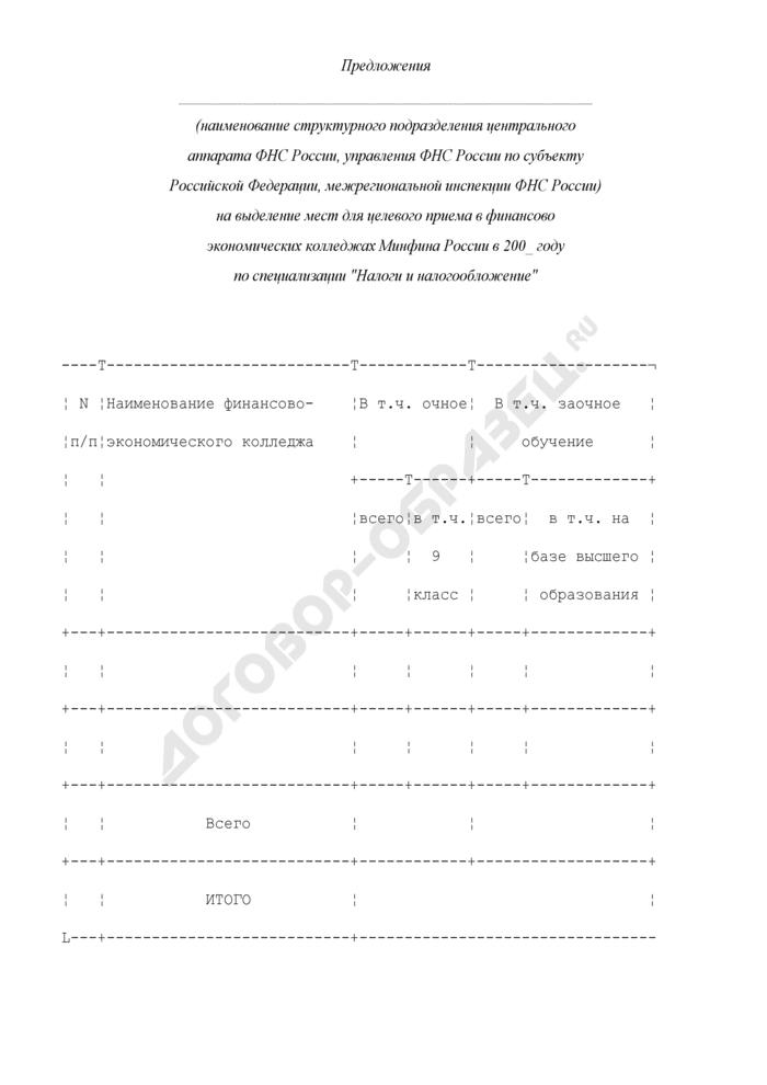 """Предложения на выделение мест для целевого приема в финансово-экономических колледжах Минфина России по специализации """"Налоги и налогообложение. Страница 1"""