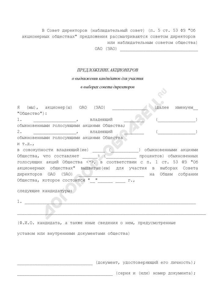 Предложения о выдвижении акционерами кандидатов для участия в выборах в совет директоров на общем собрании акционерного общества. Страница 1