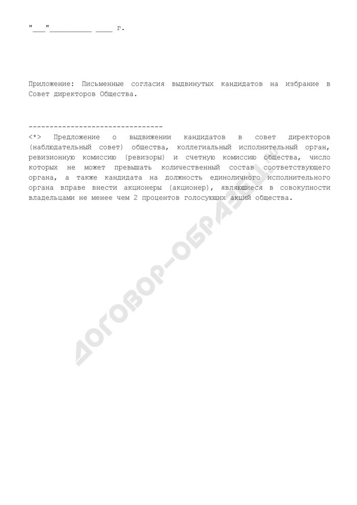 Предложения о выдвижении акционерами кандидатов для участия в выборах в совет директоров на общем собрании акционерного общества. Страница 3