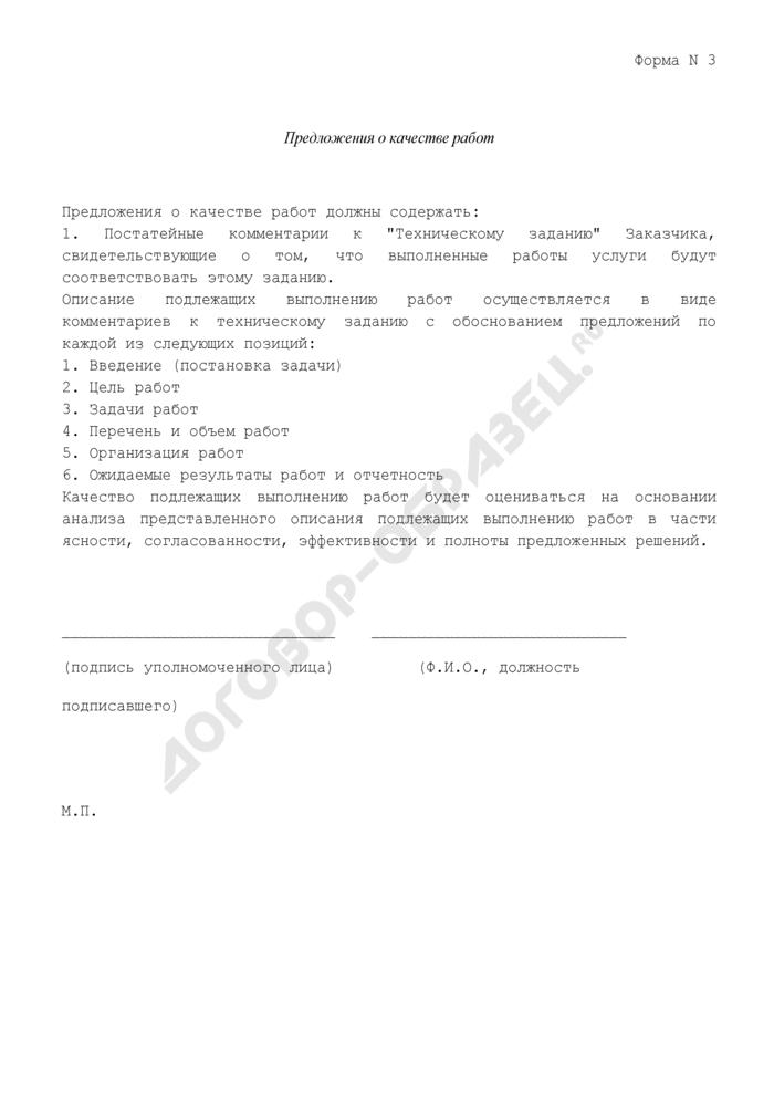 Предложения о качестве работ (приложение к конкурсной документации на право заключения государственного контракта на выполнение работ по развитию автоматизированной системы планирования и сопровождения контрольной и надзорной деятельности Федеральной службы финансово-бюджетного надзора). Форма N 3. Страница 1