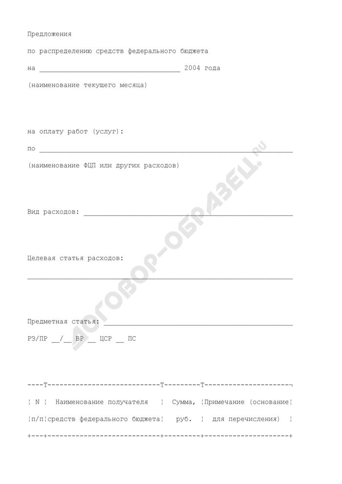 Предложения по распределению средств федерального бюджета на оплату работ (услуг) для федеральных государственных нужд. Страница 1