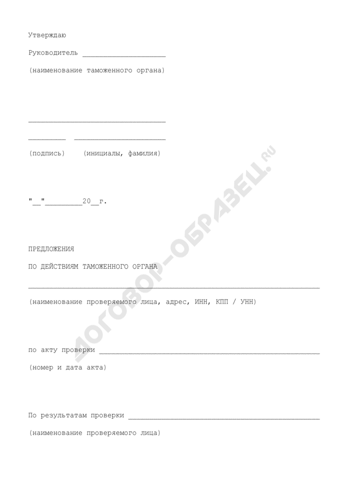 Предложения по действиям таможенного органа по акту проверки (ревизии) финансово-хозяйственной деятельности экономического субъекта. Страница 1