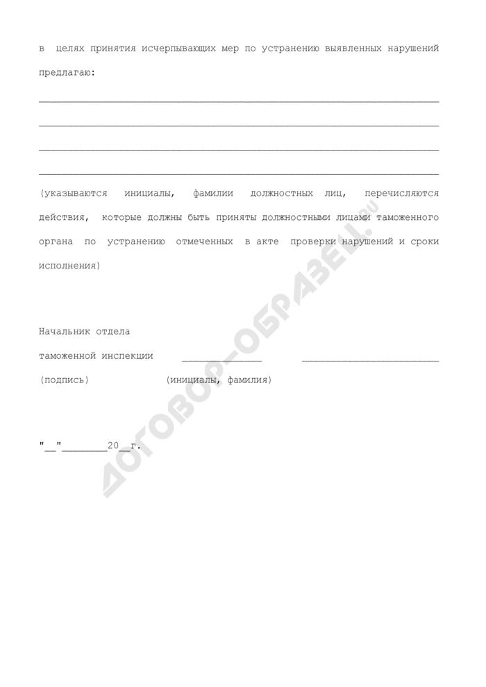 Предложения по действиям таможенного органа по акту проверки (ревизии) финансово-хозяйственной деятельности экономического субъекта. Страница 2