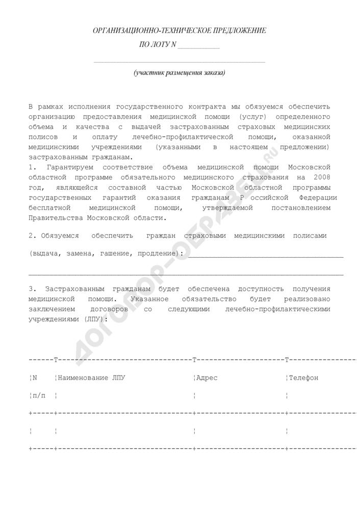 Организационно-техническое предложение по лоту (приложение к письму-заявке на участие в открытом конкурсе по отбору страховых медицинских организаций, привлекаемых для осуществления обязательного медицинского страхования неработающих граждан, имеющих место жительства в Московской области и подтвердивших факт своего проживания в установленном законодательством порядке, и категорий неработающих граждан, имеющих место пребывания в Московской области и не имеющих места жительства в других субъектах Российской Федерации). Страница 1