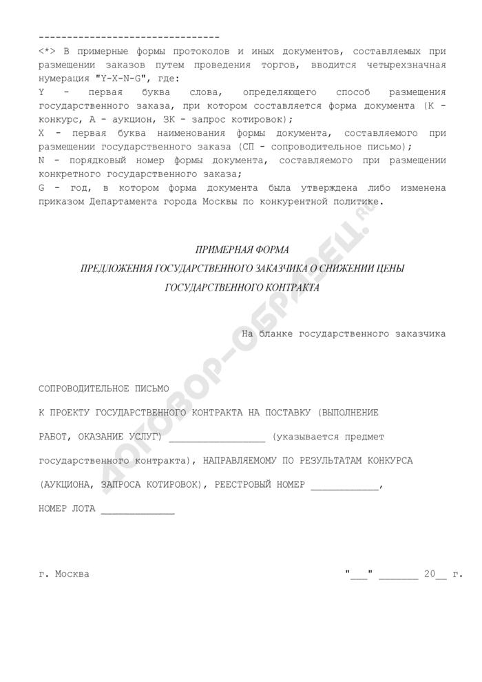 Примерная форма предложения государственного заказчика о снижении цены государственного контракта. Форма N К/А/ЗК-СП-1-2009. Страница 1