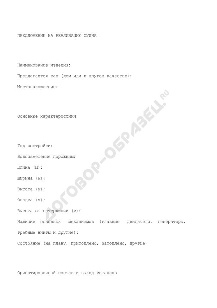 Предложение на реализацию судна (приложение к примерному плану продажи судов и летательных аппаратов). Страница 1