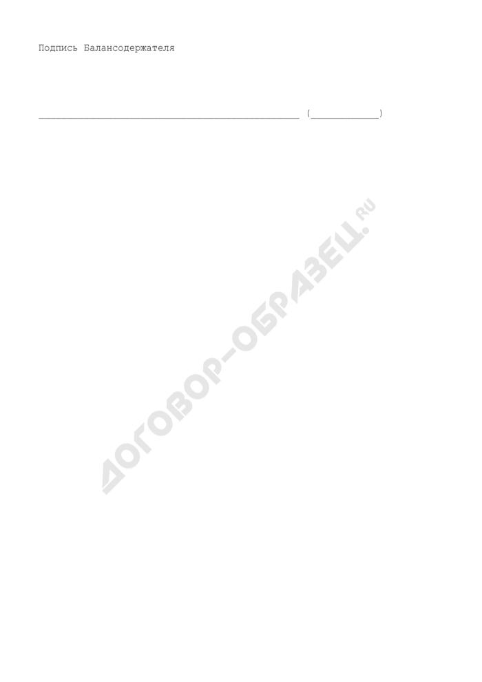 Предложение на реализацию судна (приложение к примерному плану продажи судов и летательных аппаратов). Страница 3
