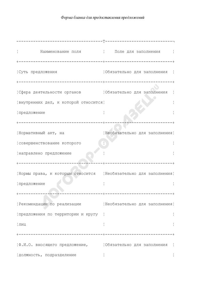 Форма бланка для предоставления предложений по совершенствованию законодательства и правоприменительной практики в сфере внутренних дел. Страница 1