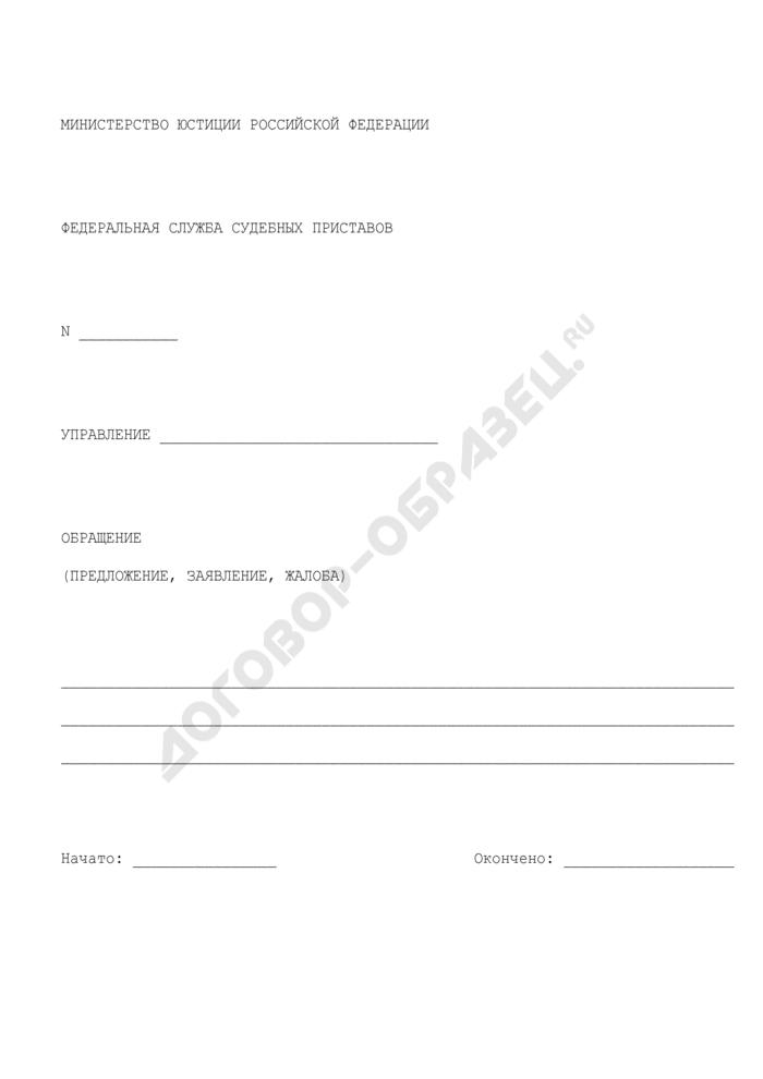 Форма обращения (предложения, заявления, жалобы) в Федеральную службу судебных приставов. Страница 1
