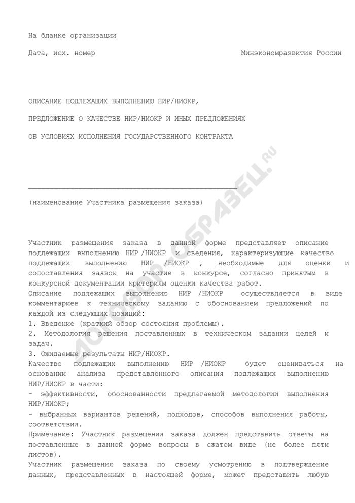 Форма описания подлежащих выполнению НИР/НИОКР, предложения о качестве НИР/НИОКР и иных предложениях об условиях исполнения государственного контракта. Страница 1