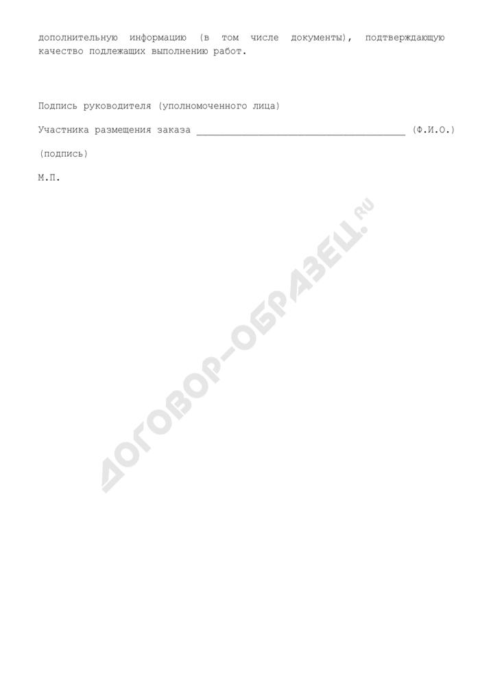 Форма описания подлежащих выполнению НИР/НИОКР, предложения о качестве НИР/НИОКР и иных предложениях об условиях исполнения государственного контракта. Страница 2