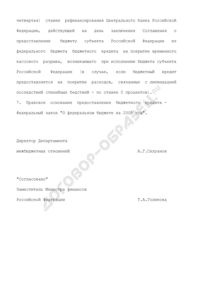 Предложение о предоставлении субъекту Российской Федерации бюджетного кредита из средств федерального бюджета. Страница 2
