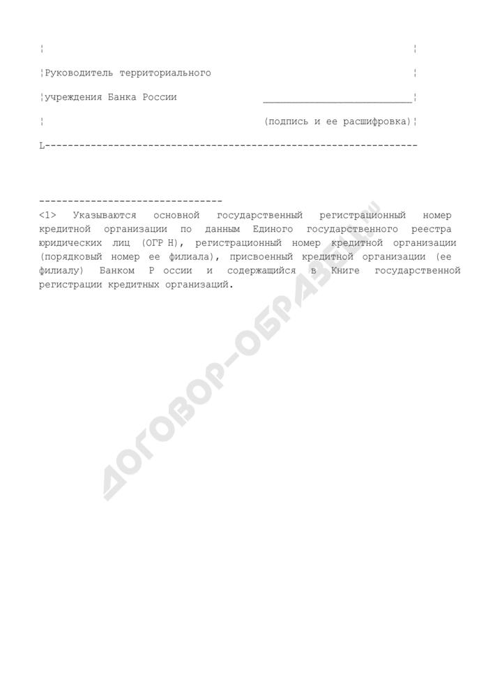 Предложение о проведении проверки кредитной организации (ее филиала). Форма N 1. Страница 3