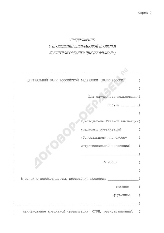 Предложение о проведении внеплановой проверки кредитной организации (ее филиала). Форма N 1. Страница 1