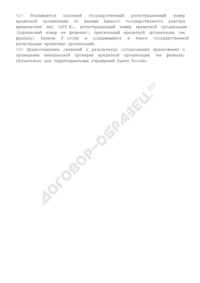 Предложение о проведении внеплановой проверки кредитной организации (ее филиала). Форма N 1. Страница 3