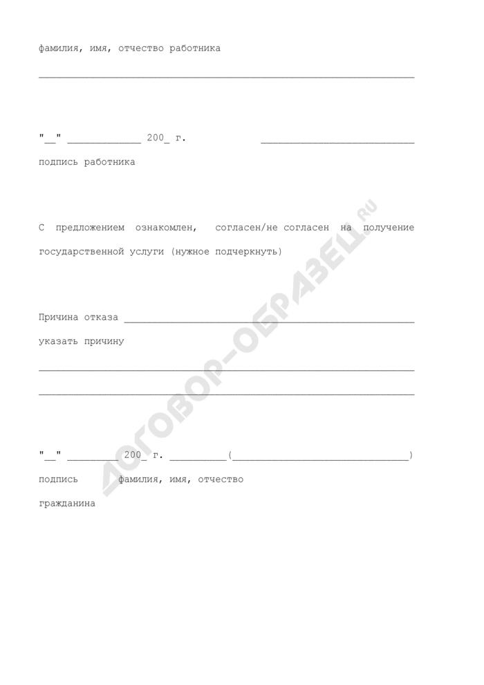 Предложение о предоставлении государственной услуги по организации временного трудоустройства. Страница 2