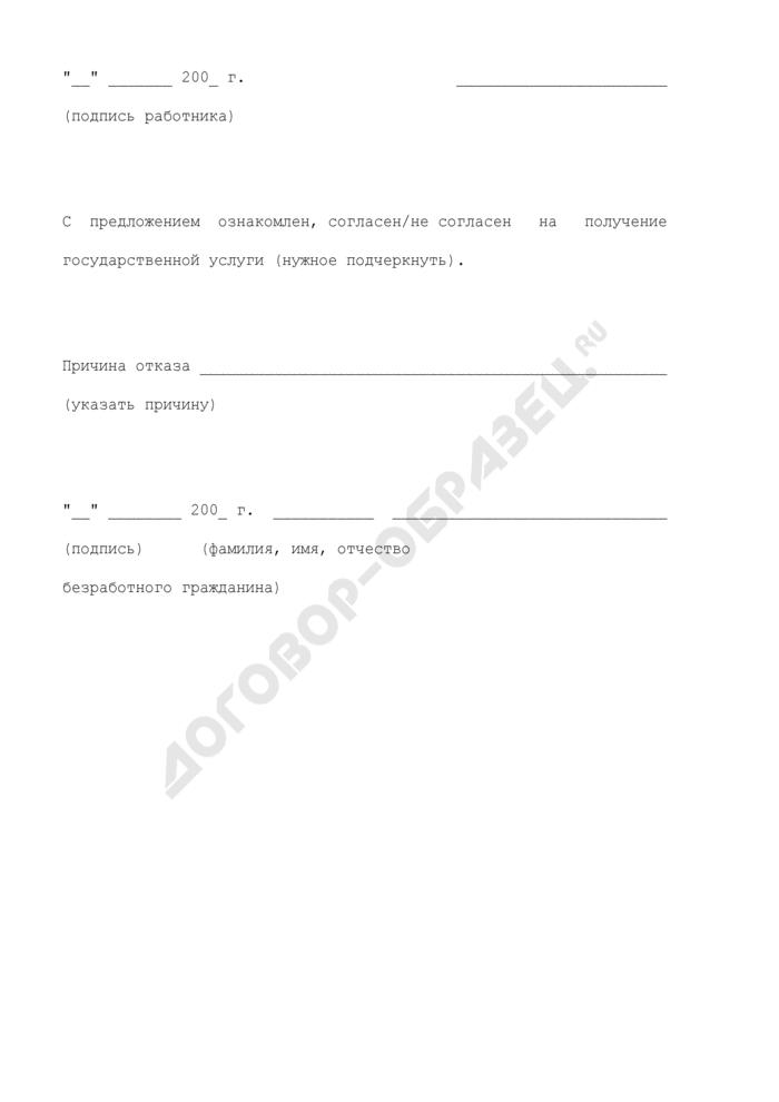 Предложение о предоставлении государственной услуги по психологической поддержке безработных граждан (образец). Страница 2