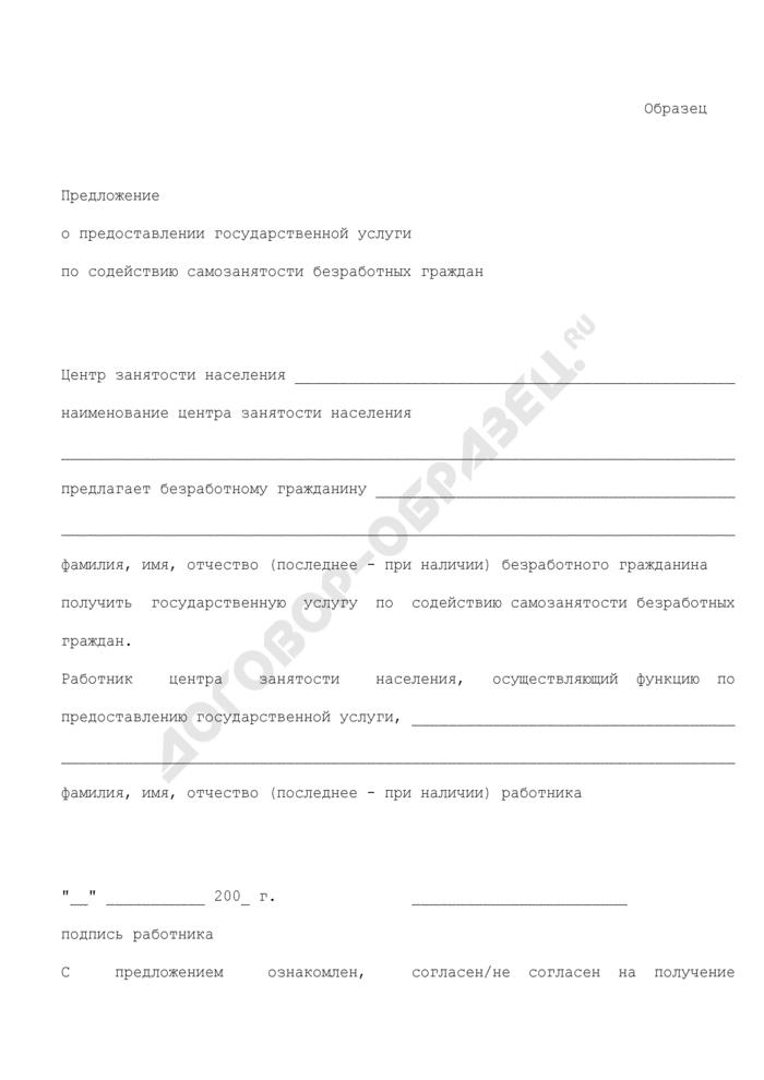 Предложение о предоставлении государственной услуги по содействию самозанятости безработных граждан (образец). Страница 1