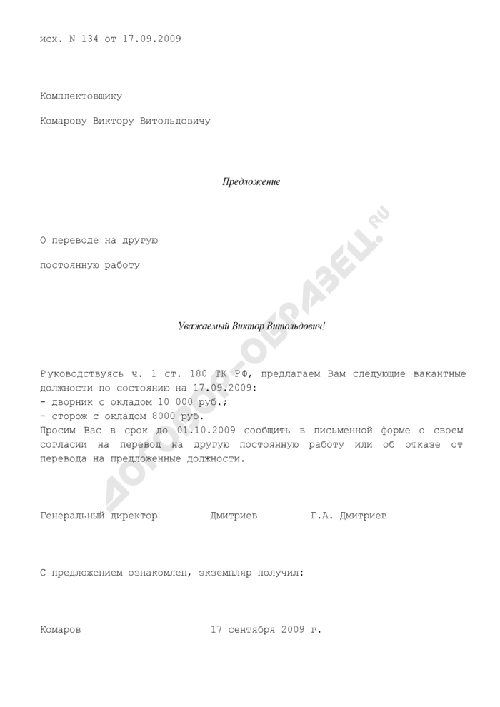 Предложение о переводе на другую постоянную работу в связи с сокращением численности работников (пример). Страница 1