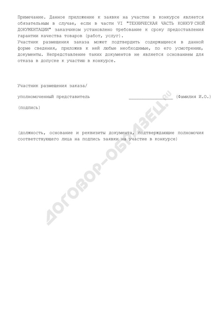 Предложение о сроке предоставления гарантии качества товара (работ, услуг) (приложение к заявке на участие в конкурсе на право заключения государственного контракта на поставки товаров, выполнение работ, оказание услуг для государственных нужд города Москвы). Форма N 8. Страница 2