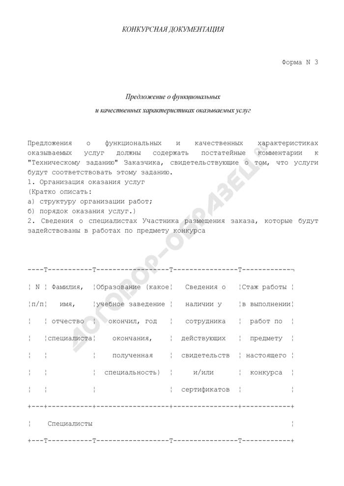Предложение о функциональных и качественных характеристиках оказываемых услуг. Форма N 3. Страница 1