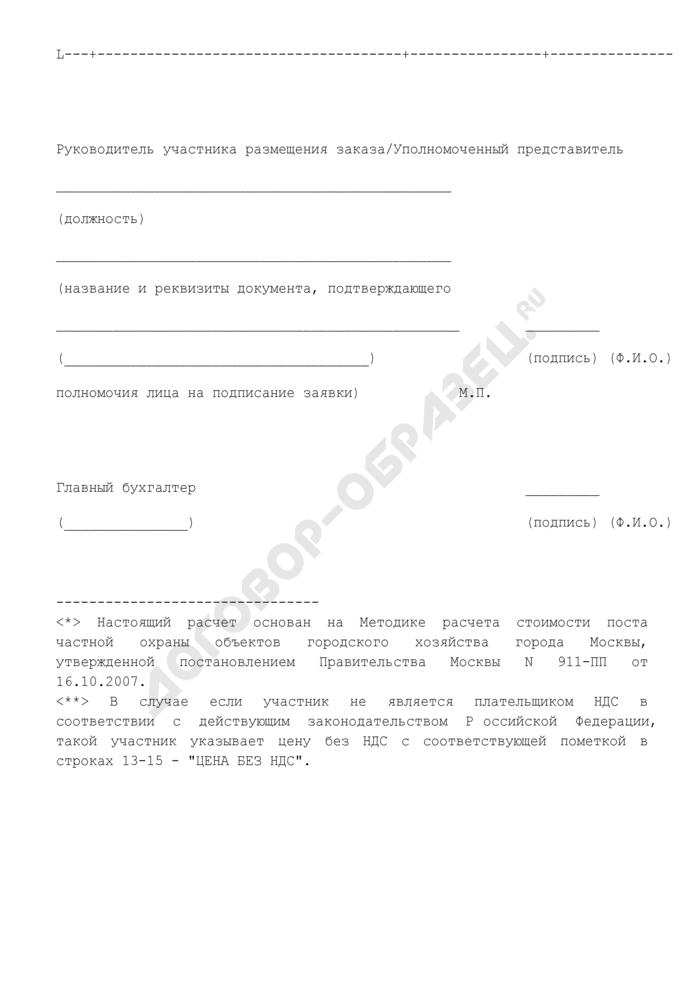 Предложение о цене единицы услуги (структура расчета цены контракта) (приложение к расчету цены государственного контракта). Страница 3