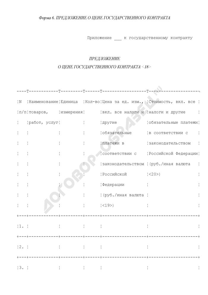 Предложение о цене государственного контракта (приложение к государственному контракту на поставки товаров, выполнение работ, оказание услуг для государственных нужд города Москвы, представленному на аукцион). Форма N 6. Страница 1