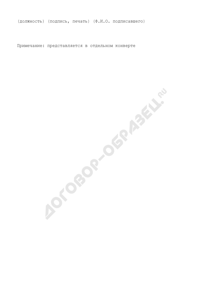 Предложение о цене оказания услуг электронного торгового портала. Форма N 2. Страница 2
