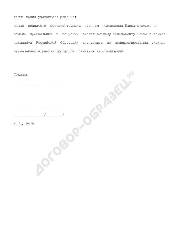 Предложение об участии в процедуре повышения капитализации. Страница 3