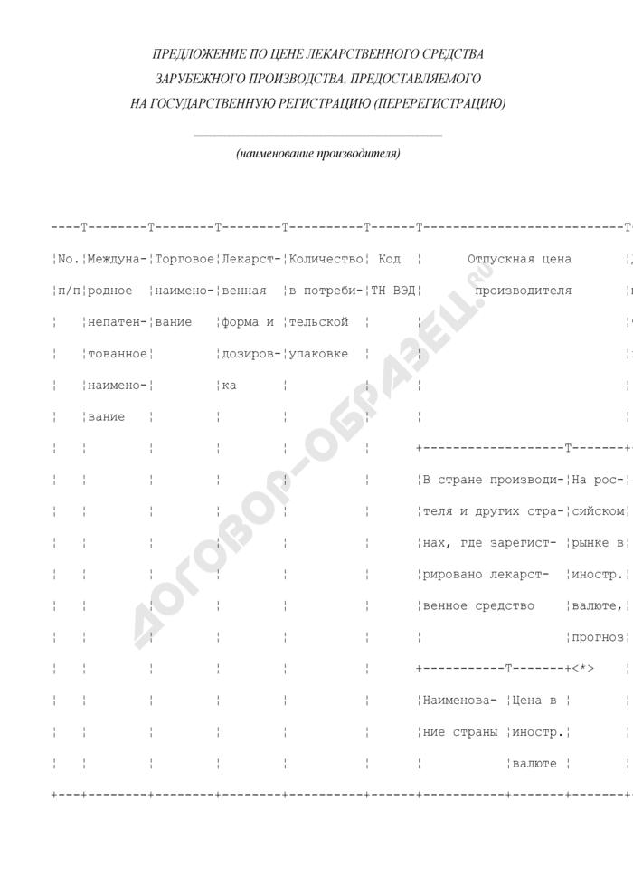 Предложение по цене лекарственного средства зарубежного производства, предоставляемого на государственную регистрацию (перерегистрацию). Страница 1
