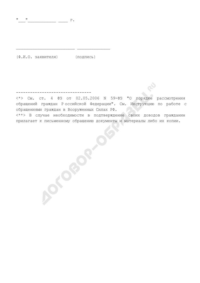 Заявление (жалоба, предложение) гражданина в организацию Вооруженных Сил РФ. Страница 3