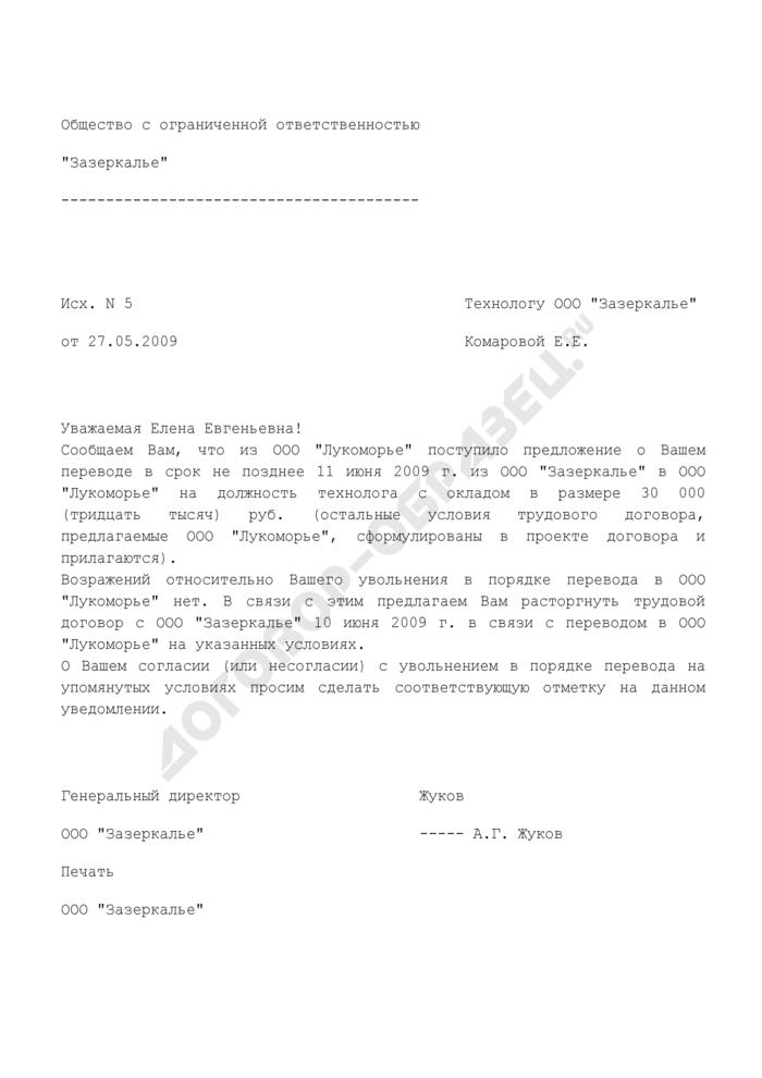 Предложение работодателя о переводе работника в связи с поступлением приглашения о переводе от будущего работодателя (пример). Страница 1