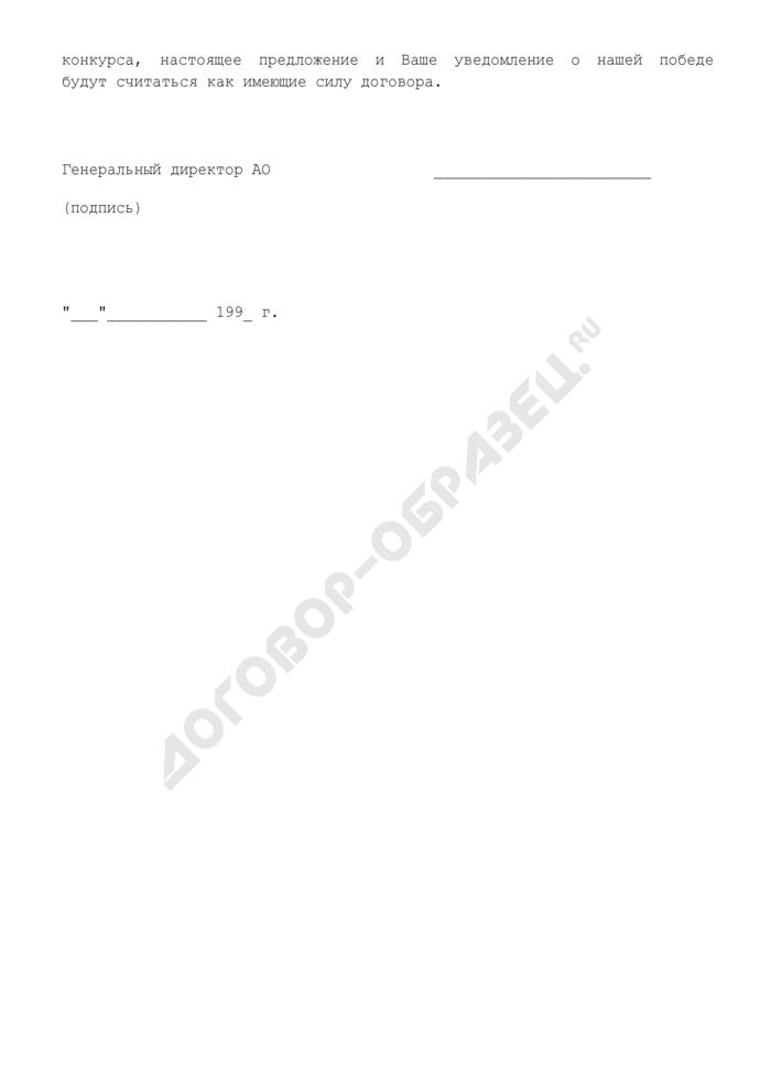 Предложение участника конкурса по проектированию объекта. Страница 2