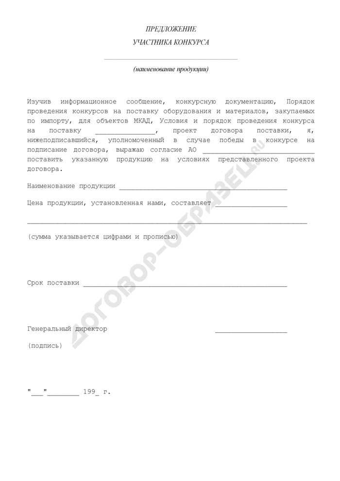 Предложение участника конкурса на поставку оборудования и материалов, закупаемых по импорту. Страница 1