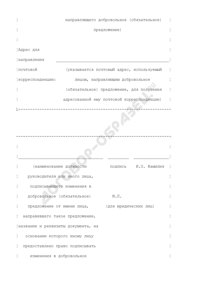 Изменения в добровольное (обязательное) предложение о приобретении ценных бумаг открытого акционерного общества. Страница 3